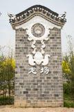 Asian Chinese Beijing Garden Expo Garden, ancient  Stock Photo