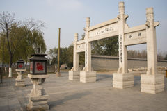 Asian Chinese, Beijing, the Grande Canale Forest Park,Antique building Royalty Free Stock Images