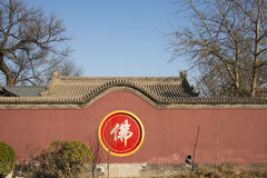 Asian Chinese, Beijing, historic buildings, a Buddhist monastery, Tongzhou Sanjiao Temple Royalty Free Stock Photo