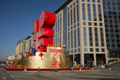 Asian Chinese, Beijing, Oriental Plaza, Wangfujing business district, the spring festival decoration Stock Photography