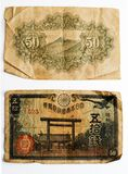 Asian currency. Front and back of rare Middle Eastern currency royalty free stock photos