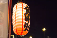 Asian Red Paper Lantern Stock Image