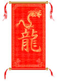 Asian scroll with red dragon ornament Royalty Free Stock Photo
