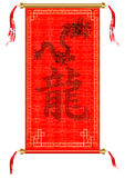 Asian scroll with red dragon ornament Stock Image