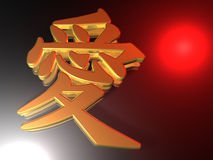 Asian symbol - love - 3D Stock Photography