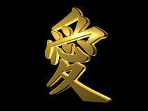 Asian symbol - love - 3D Royalty Free Stock Photography