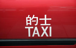 Asian taxi sign. Taxi sign in Hong Kong Stock Images