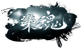 Asian text soul of music Royalty Free Stock Photos