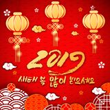 2019 Asian traditional Koreans wish hieroglyphs translate Happy New Year,Chinese lanterns,Oriental asians korean japanese backgrou. 2019 Asian traditional vector illustration