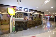 Asiat China, Peking, Wangfujing, APM-Einkaufszentrum, Innenarchitekturshop, Lizenzfreie Stockbilder