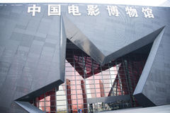 Asiat Kina, Peking, (Kina det nationella filmmuseet) Royaltyfri Fotografi