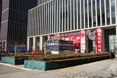 Asiat Kina, Peking, modern byggande CBD, Wanda Plaza Fotografering för Bildbyråer