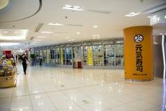 Asiatique Chine, Pékin, Wangfujing, centre commercial d'APM, boutique de conception intérieure, Photographie stock libre de droits