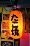 Asiatische rote Papierlaterne oder japanische Lampe Lizenzfreie Stockfotografie