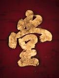 asiatisk calligraphy Arkivbilder