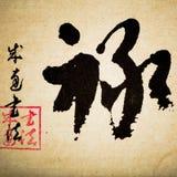 asiatisk calligraphy stock illustrationer