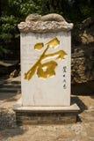 Asiatisk kines, Peking Badachu parkerar, dalen för det fina trycket, steninskriften, skyddsremsa, Royaltyfria Foton
