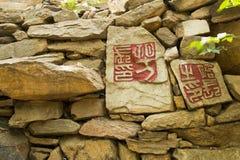 Asiatisk kines, Peking Badachu parkerar, dalen för det fina trycket, steninskriften, skyddsremsa, Royaltyfri Fotografi