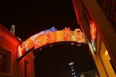 Asien Kina, Peking, 798 Art District Royaltyfria Bilder