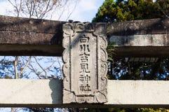 Aso, Japan - November 6, 2016: De steenpoorten van het heiligdom van Shirakawa Yoshimi op de plaats van Shirakawa springt Nationa stock afbeeldingen