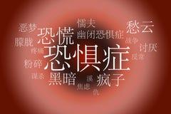 Asociación al chino de Fobia de la palabra Imágenes de archivo libres de regalías
