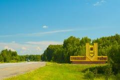 Assine na entrada ao distrito de Troitsky Imagens de Stock Royalty Free