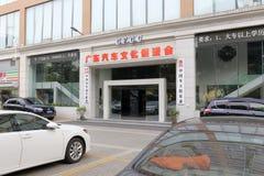 Association de promotion de culture d'automobile de Guangdong Image libre de droits