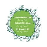 Astaghfirullah για το παρελθόν, Alhamdulillah για το παρόν, στη Sha Αλλάχ για το μέλλον Στοκ Εικόνα
