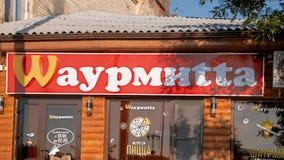 Astrakhan, Rusia, el 24 de mayo de 2016: Alimentos de preparación rápida locales usando M bien conocido dado vuelta de McDonald's fotos de archivo libres de regalías