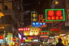 Ataque ácido en Hong Kong Imagen de archivo