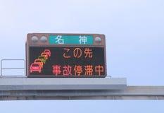 Atasco Japón de la carretera foto de archivo