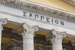 ATHENS - GREECE - SEPTEMBER 21,2016:Zappeion Megaron in Athens, Royalty Free Stock Image