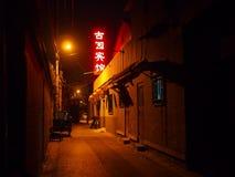 Atmosheric Beijing Hutong at Night Royalty Free Stock Photos
