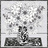 Att färga dekorativa dekorativa beståndsdelar för sida blommar i vasillustrationen vektor illustrationer