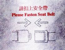 Attachez la ceinture de sécurité Photos libres de droits