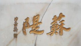 Attrazioni turistiche famose della Cina hangzhou della st dell'Unione Sovietica Immagine Stock Libera da Diritti