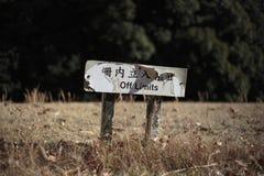 Außerhalb der Grenzen Zeichen Tokyo stockfotografie