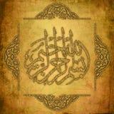 Au nom d'Allah, le compatissant, le compatissant Illustration musulmane d'or illustration de vecteur