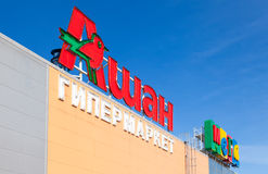 Auchan Samara Store. French distribution network Auchan united m Royalty Free Stock Photography