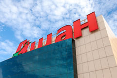 Auchan Samara Store. French distribution network Auchan unites m Royalty Free Stock Photos