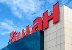 Auchan Samara Store. French distribution network Auchan unites Royalty Free Stock Images