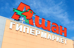 Auchan trade mark. French distribution network Auchan united mor Stock Image