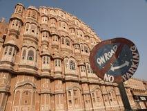 Aucun signe de stationnement chez Hawa Mahal, Jaipur Image libre de droits