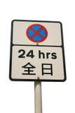 Aucunes 24 heures de arrêt Photographie stock
