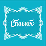 Aufkleber im russischen Guss Übersetzen Sie auf Englisch - danke Lizenzfreie Stockfotos