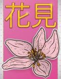 Aufkleber mit Art abgehobenen Betrages Cherry Flowers in der Hand für Hanami, Vektor-Illustration vektor abbildung