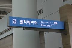 Aufzug unterzeichnen herein chinesisches, japanisches, koreanisches und Englisch Lizenzfreie Stockfotos