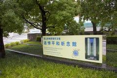 19 augusti 2016 - Nagasaki nationell fred Memorial Hall för Atoen Arkivbild