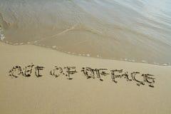 Aus Bürowort auf dem Strand heraus Lizenzfreies Stockfoto