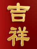 Auspicious in chinese. Gold chinese word: auspicious (lucky) isolated on red background vector illustration